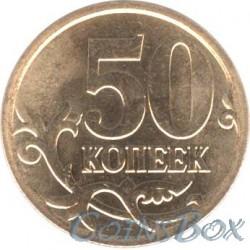 50 копеек 2013 ММД
