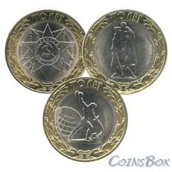 Набор монет 10 рублей 2015 года - 70 лет победе в ВОВ, 2015 СПМД