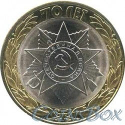 10 рублей Официальная эмблема празднования 70-летия Победы в Великой Отечественной войне, 2015 СПМД