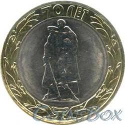 10 рублей Освобождение мира от фашизма, 2015 СПМД
