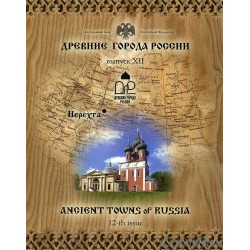Ancient towns of Russia . Issue 12.