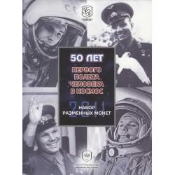 50 лет полета Гагарина. Официальный набор монет