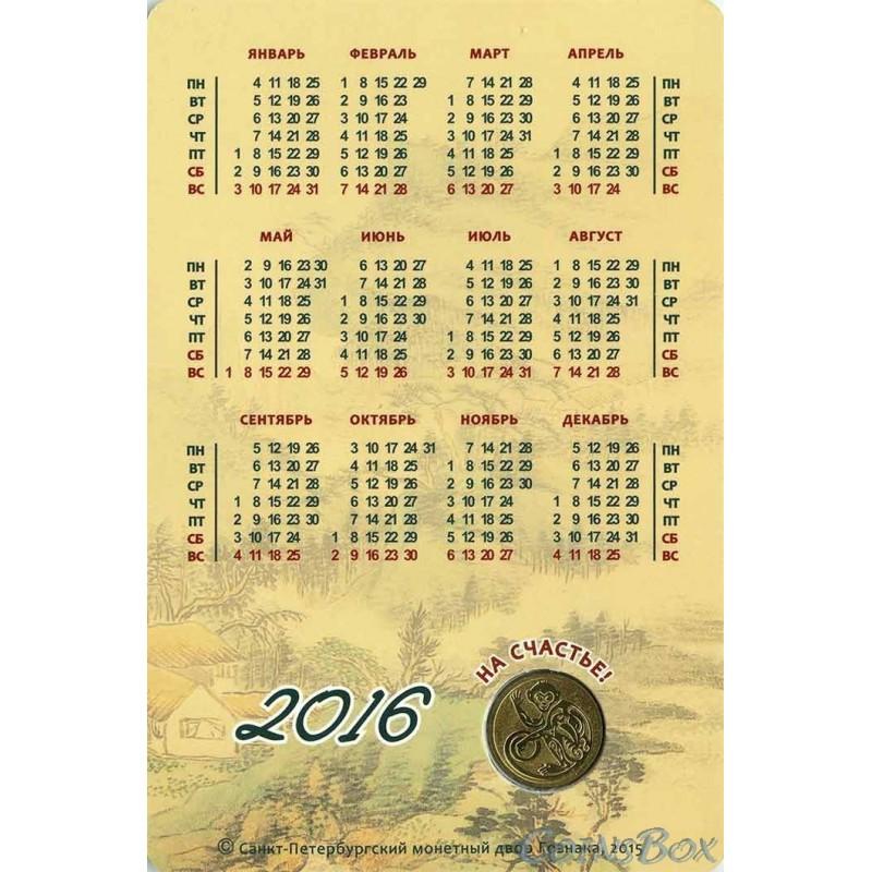 календарь картинки год 2016