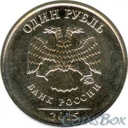 1 ruble 2015 MMD