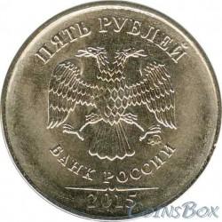 5 рублей 2015 ММД