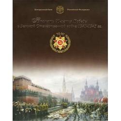 70 лет Победы в ВОВ. СПМД