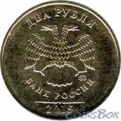 2 rubles 2015 MMD
