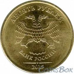 10 rubles 2015 MMD