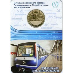 Token. Metro St. Petersburg, Wagon Jubilee Project (Model 81-722 / 723/724 in the blister