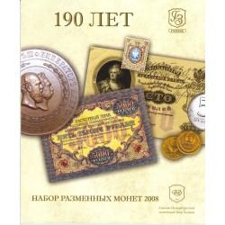 Разменные монеты банка России. 2008 год. СПМД