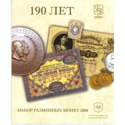 The annual collection of small coins in Russia. 2008 . SPMD