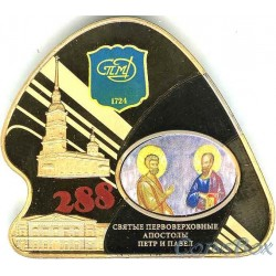 Жетон 288 лет Монетный Двор ГОЗНАК СПМД
