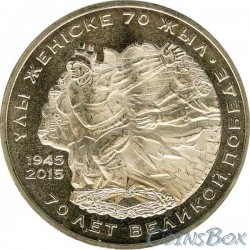 50 Tenge 2015. 70 years of the Great Patriotic War Victory