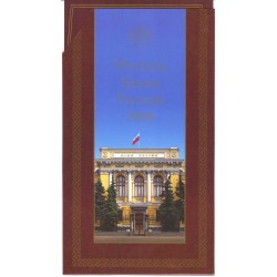Разменные монеты банка России. 2008 год. ММД