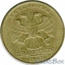 2 rubles 1997 MMD