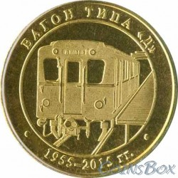 Token. Wagon Metro Type D in a capsule