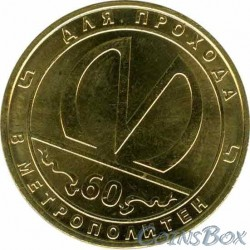 Token 60 years Saint-Petersburg metro. Marriage. Turn.