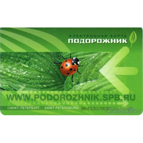 Plantain travel cards. Green Type 1.