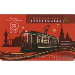 Plantain travel cards.  Tram 105 years