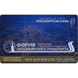 Проездная карта Подорожник. Форум