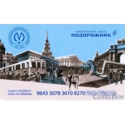 Проездная карта Подорожник. 60 лет метро