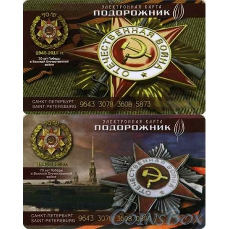 Plantain travel cards. 70 years of the Great Patriotic War Victory. long number