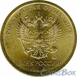 10 rubles 2016 MMD
