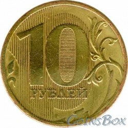 10 rubles 2010 MMD. The influx, bad stamping.