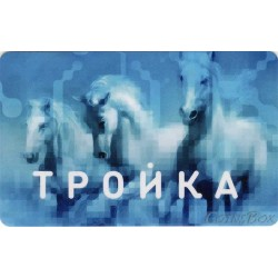 Travel cards Troika. Horses.