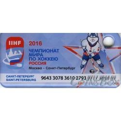 Travel cards keychain Plantain. Ice Hockey World Championship 2016
