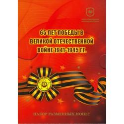 Разменные монеты банка России. 2010 год. 65 лет победы в ВОВ