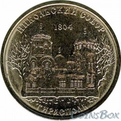 1 ruble 2015. Nikolsky Cathedral.