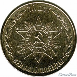 1 ruble 2015. 70 Years of Victory in the Great Patriotic War.