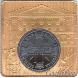 Жетон 284 лет Монетный Двор ГОЗНАК СПМД
