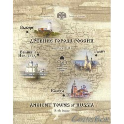 Set Ancient Towns of Russia Issue 8 SPMD