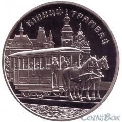 5 Hryvnia 2016 Horse Tram