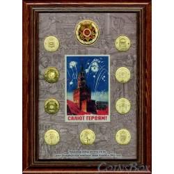 Города воинской славы Выпуск 5 Вариант 2 Подарочный (Рамка)