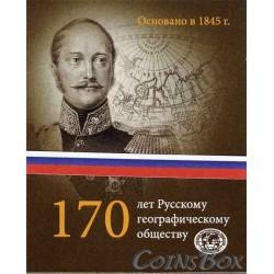 170 лет РГО Русское Географическое Общество Официальный набор монеты СПМД