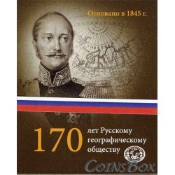 170 years of the Russian Geographical Society Russian Geographical Society official coin set SPMD