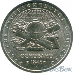 5 rubles 2015 Russian Geographical Society 170 years