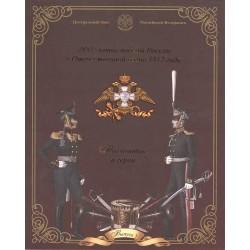 Официальный набор монет СПМД. 1812 год Бородино. Выпуск первый.