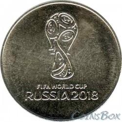 25 рублей 2018 Чемпионат мира по Футболу Кубок