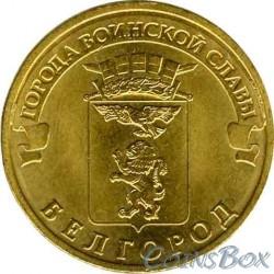 10 рублей Белгород, 2011 г,  ГВС