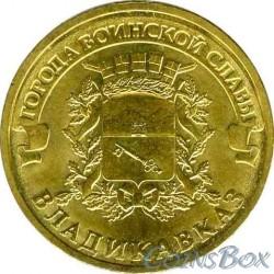 10 рублей Владикавказ, 2011 г,  ГВС