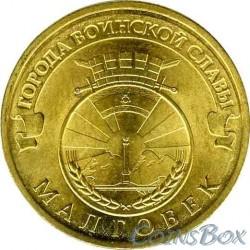 10 рублей Малгобек, 2011 г,  ГВС
