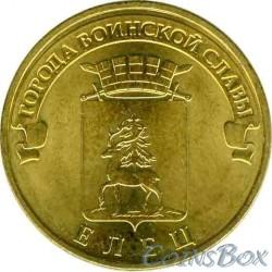 10 рублей Елец, 2011 г,  ГВС