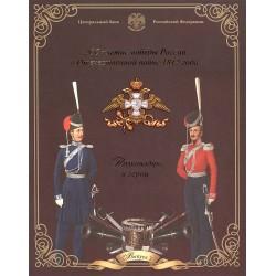 Официальный набор монет СПМД. 1812 год Бородино. Выпуск второй.