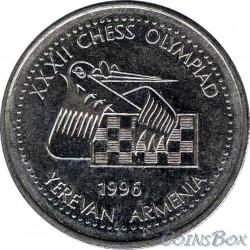 Армения 100 драм 1996 32 шахматная Олимпиада в Ереване