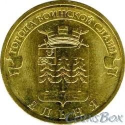 10 рублей Ельня, 2011 г,  ГВС
