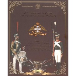 Official coin set SPMD . 1812 Borodino . Third Edition .